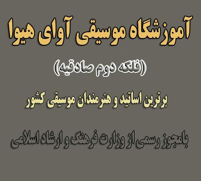 بهترین آموزشگاه غرب تهران
